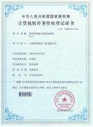 计算机软件著作权登记证书:挖沟机剖面声纳系统软件V3.0