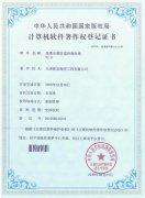 计算机软件著作权登记证书:线缆远程防盗控制系统V1.0