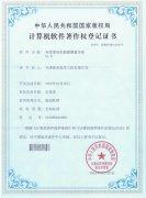 计算机软件著作权登记证书:电缆埋设机数据测量系统V1.0