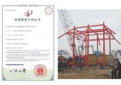 实用新型专利证书:用于安装海底桩腿式结构物的喷射气举结构