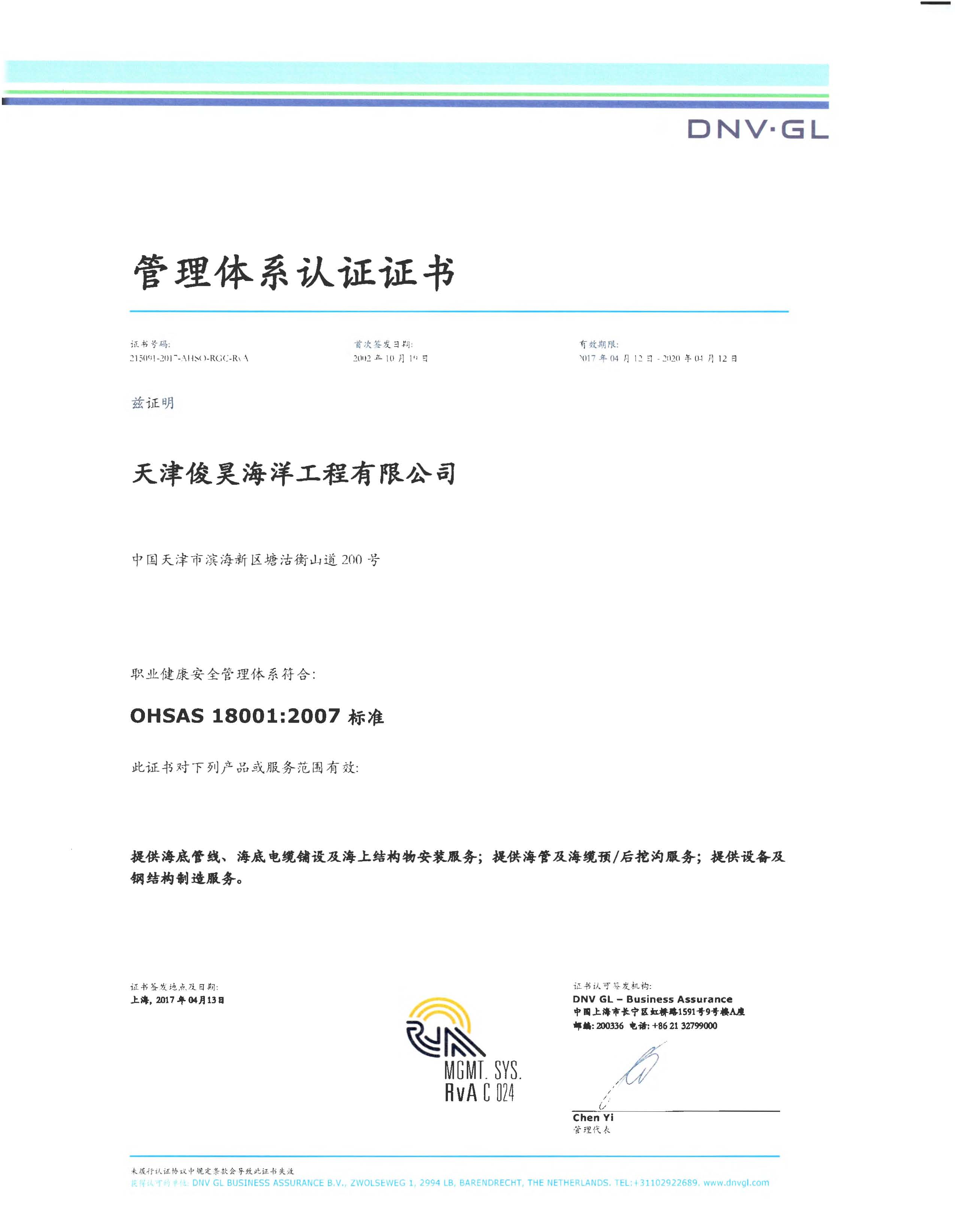 OHSAS18001:2007职业健康安全管理体系认证证书